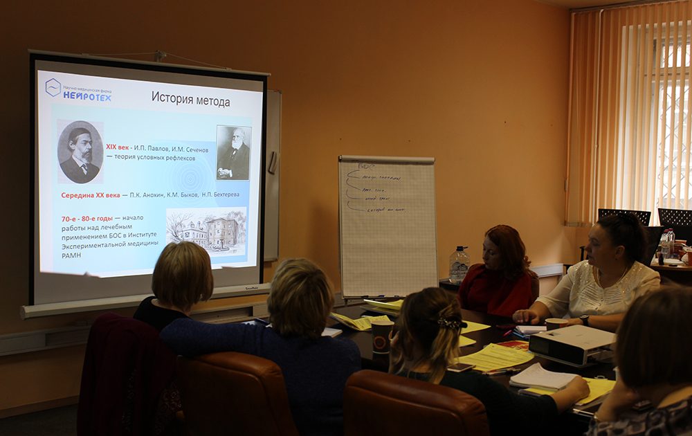 Обучение биоуправлению для психологов