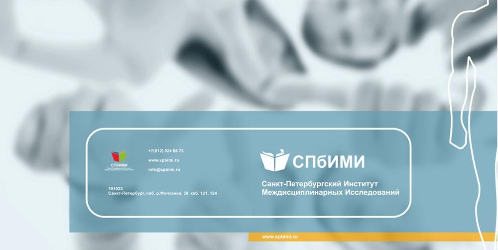 Обучение БОС в Санкт-Петербурге