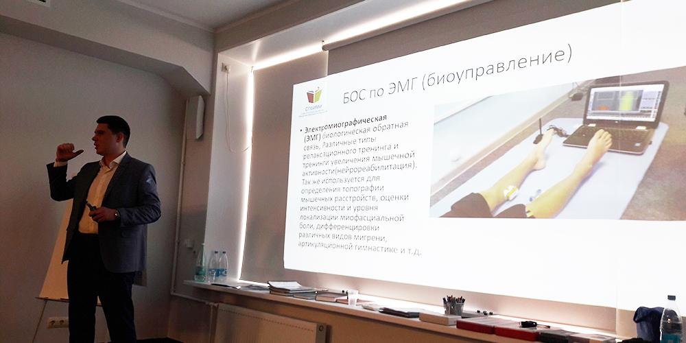Обучение биоуправлению и стабилометрии в СПб 2017