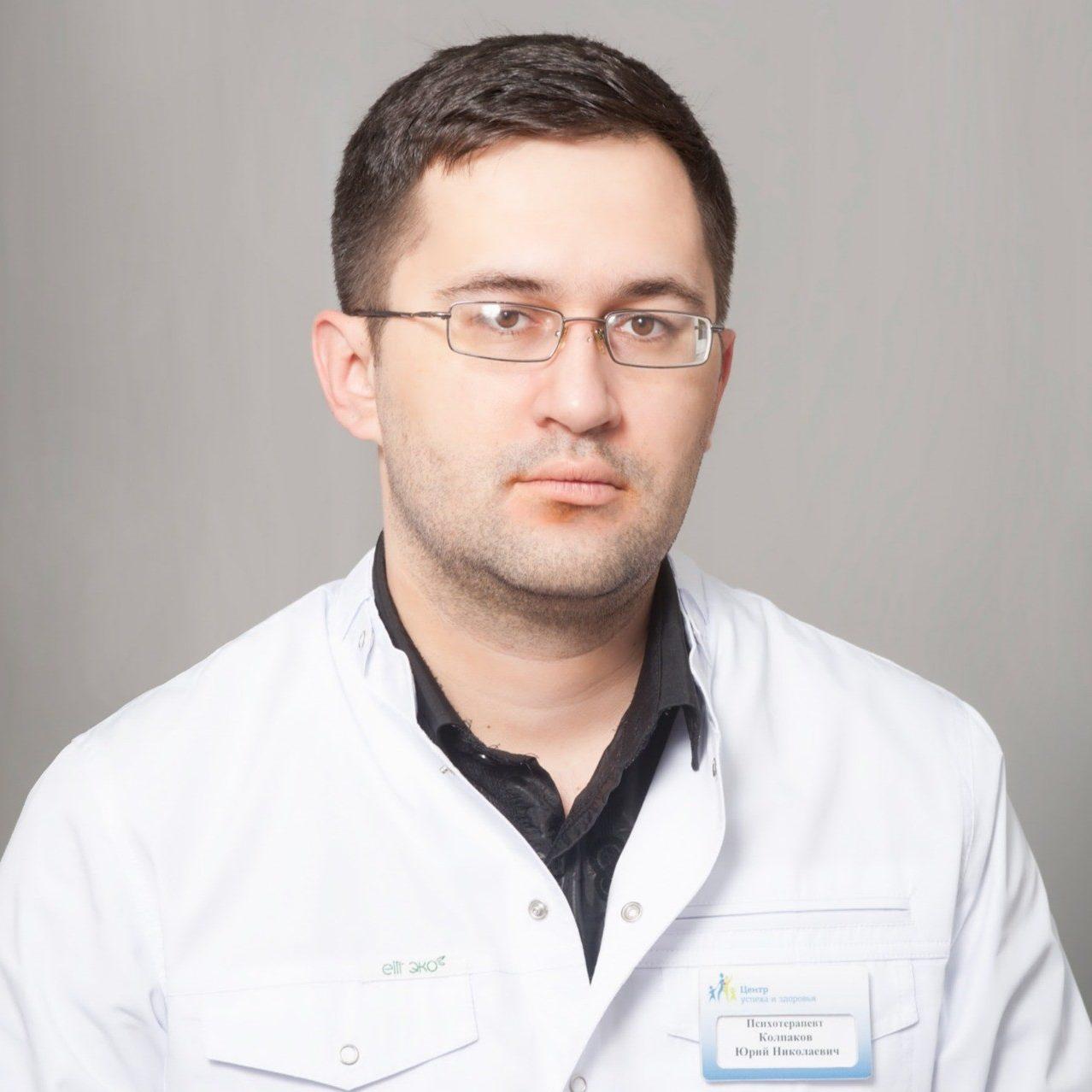 Колпаков Юрий Николаевич